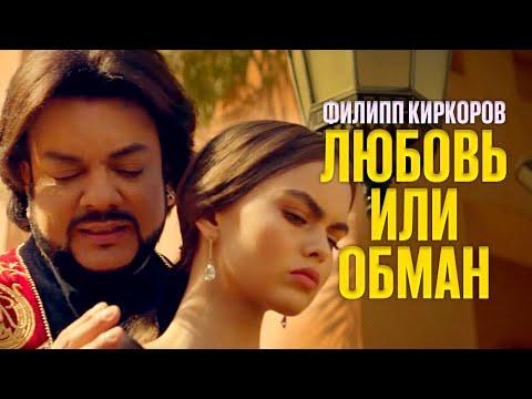 Филипп Киркоров — Любовь или обман