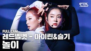 [안방1열 직캠4K] 레드벨벳 아이린&슬기 '놀이(Naughty)' (Red Velvet - IRENE & SEULGI Full Cam)│@SBS Inkigayo_2020.7.26