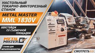 Токарные станки, Metal MasterMML 1830V