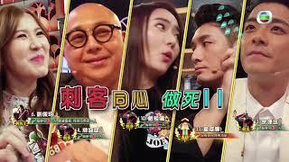 娛樂大家 | 狼人宮廷版 第12集 | 足本精彩放送 | 劉佩玥