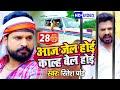 #VIDEO | #Ritesh Pandey | आज जेल होई काल्ह बेल होई | Aaj Jail Hoi Kal Bail Hoi | Bhojpuri Hit Song