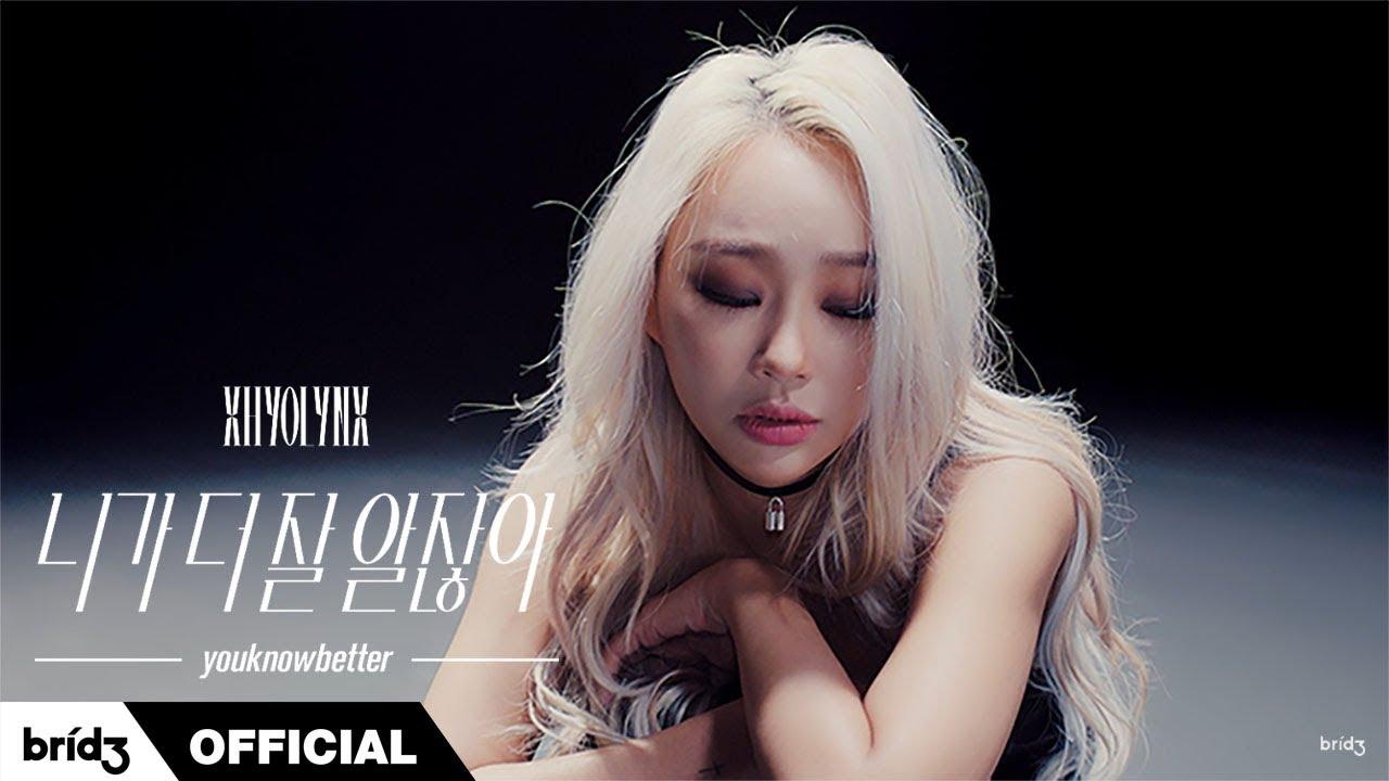 [Korea] MV : Hyorin - youknowbetter