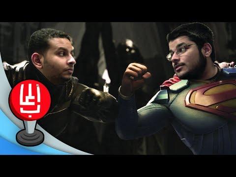 صديق ما يجي هنا! Injustice 2