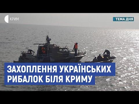 Захоплення українських рибалок біля Криму | Мамалига, Устименко, Лакійчук | Тема дня