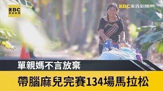 單親媽不言放棄 帶腦麻兒完賽134場馬拉松|鏡週刊 X EBC東森新聞