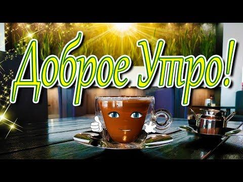 Удачного Дня! ☕🍰 Доброе Утро! Чашечку счастья примите с утра! Хорошего настроения!