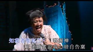 尹光 - 萬惡淫為首 (尹光經典任白再遇新馬演唱會)