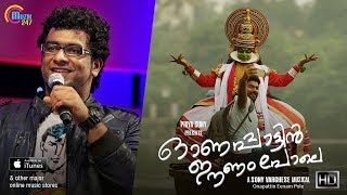 Onappattin Eenam Pole | Malayalam Music Video |  Haricharan | A Sony Varghese Musical | Official