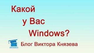 Как проверить какая версия Windows установлена?