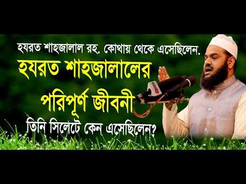 হযরত শাহ জালাল রহ. এর পরিপূর্ণ জীবনি শুনুন। Mufti Salahuddin Masud New Waz 2020 I