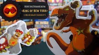 King of New York - обзор рубрики