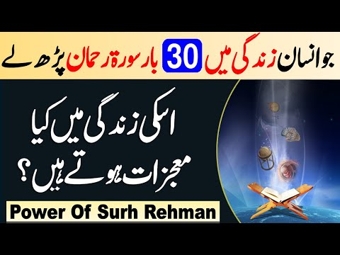 Download Power of Surah Rehman in Quran | Benefits Of Surah Rehman in Urdu | 30 Time Surah Rehman  Ki Taqat Mp4 HD Video and MP3