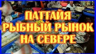 Отправляемся на рыбный рынок в Паттайе