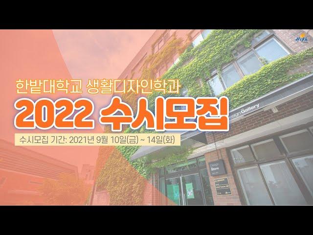 한밭대학교 생활디자인학과 2022 수시모집 홍보영상