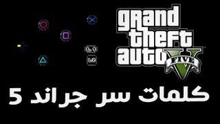كلمات سر جراند 5   GTA V