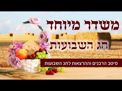 משדר מיוחד לקראת חג השבועות- עם גדולי הרבנים והדרשנים תשפ