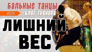 #024/ ЛИШНИЙ ВЕС!!! Или какой должна быть фигура в бальных танцах