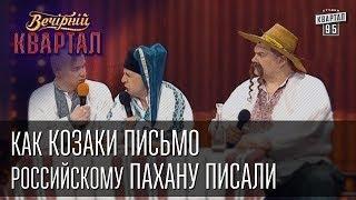 Как Козаки письмо российскому пахану писали   Вечерний Квартал 12. 04.  2014