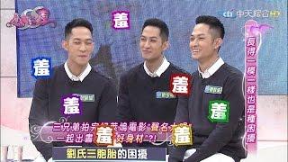 2015.10.26SS小燕之夜完整版 雙胞胎讓我們好困擾!?