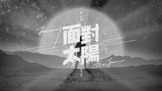 :м: 2015 姚可傑 Jack Yao 面對太陽【 面對太陽 Facing The Sun 】(Official Lyric Video )