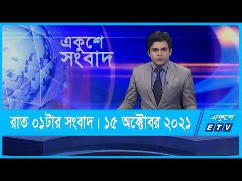 01 AM News || রাত ০১টার সংবাদ || 15 October 2021 || ETV News