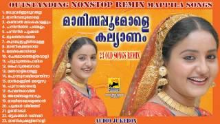 Malayalam Nonstop Remix Mappila Songs | Manimbappoomole Kallyanam | Old Mappila Pattukal | Jukebox