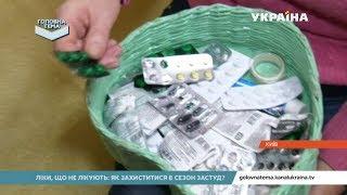Чому українцям продають неефективні ліки | Головна тема