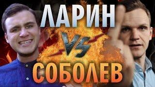 Рэп Баттл - Ларин vs. Соболев