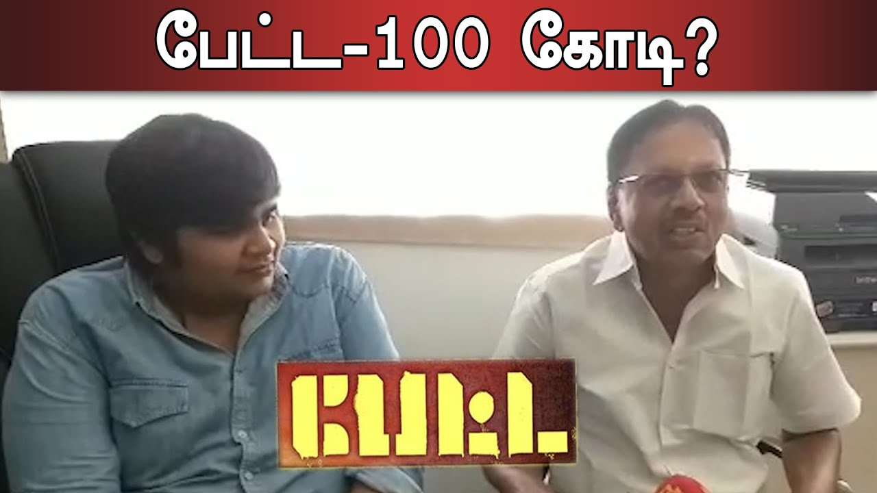 Petta: முதல்முறையாக ரூ.100 கோடி சாதனை- திருப்பூர் சுப்பிரமணியம் | Filmibeat Tamil