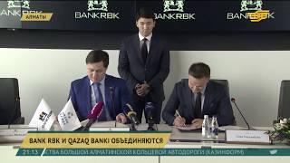 Bank RBK и Qazaq Banki объединяются