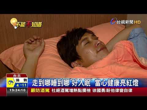 走到哪睡到哪  好入眠當心健康亮紅燈