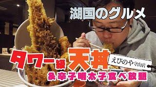 【湖国のグルメ】 えびのや【豪華天丼と辛子明太子食べ放題】