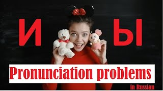 Difference between pronunciation of Russian letters И and Ы
