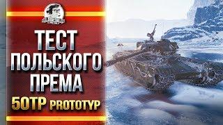 НИР ПРОДАЛСЯ? ТЕСТ ПОЛЬСКОГО ПРЕМА - TP50 prototyp!