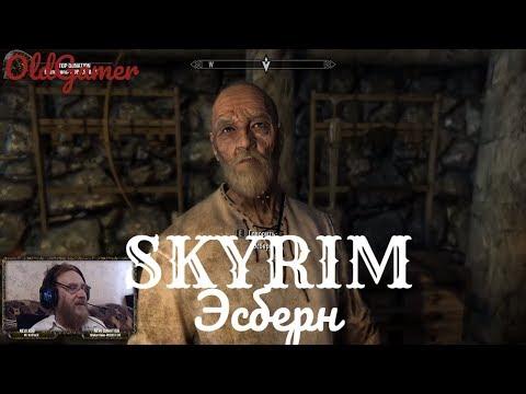 """Скайрим """"Skyrim Special Edition""""  серия 56 """"Эсберн""""  (OldGamer) 16+"""