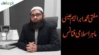 Islamic Banking Finance Expert | Mufti Muhammad Ibrahim Essa | ebike.pk