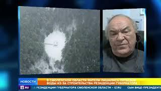 Люди остались без воды из-за резиденции губернатора Смоленской области