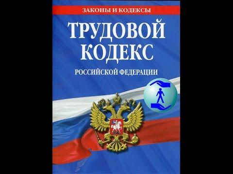Статья 153 ТК РФ Работа в выходные и праздники