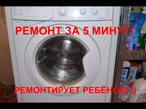 Стиральная машина не сливает воду. Простой ремонт.