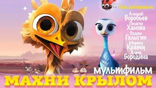 Махни крылом /Yellow bird/ Мультфильм в HD