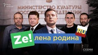 «Зелена родина ру». Кінобізнес Зеленського у Росії || СХЕМИ №200