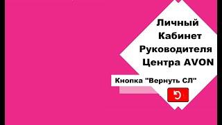 """ЛК РЦА. Кнопка """"Вернуть СЛ"""""""
