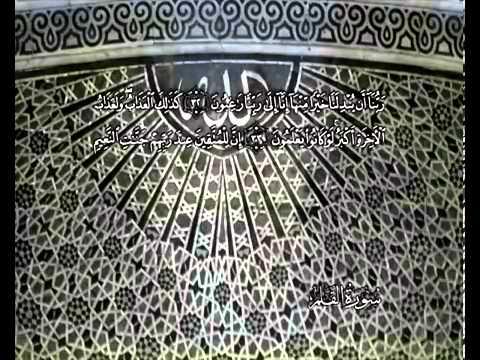 Sourate La plume <br>(Al Qalam) - Cheik / Mahmoud El Banna -