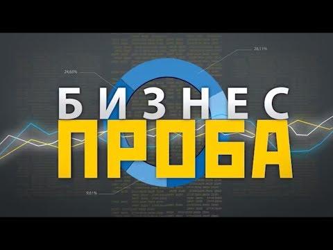 Бизнес-проба PRO экспорт: история успеха И.Набиуллина (Баймакский район)