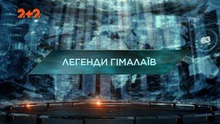 Легенди Гімалаїв – Загублений світ. 2 сезон. 82 випуск