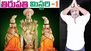 Tirupati MYSTERY 1 | Unknown Facts About TIRUMALA Revealed in Telugu | Vikram Aditya Videos | EP#74