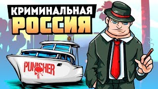 У НАС ПРОБЛЕМЫ! ВАЖНАЯ ШИШКА ПРИЕХАЛА В ГОРОД! - GTA: КРИМИНАЛЬНАЯ РОССИЯ ( RPBOX )