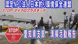 「STOP!マイクロプラスチック愛知県支部 清掃活動報告」 2021 10 10 未来へつなぐ水辺環境保全保全プロジェクト Go!Go!NBC!
