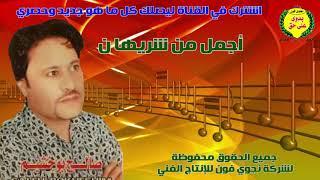 صالح بوخشيم - أجمل من شريهان - النسخه الاصليه تحميل MP3