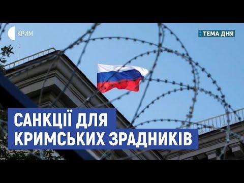 Санкції для кримських зрадників | Олег Саакян | Тема дня